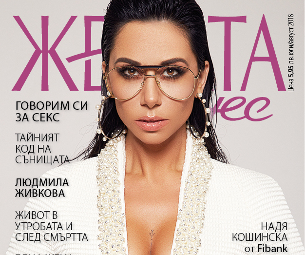 "Интервю в брой. 7/2018 на списание ""Жената днес"""