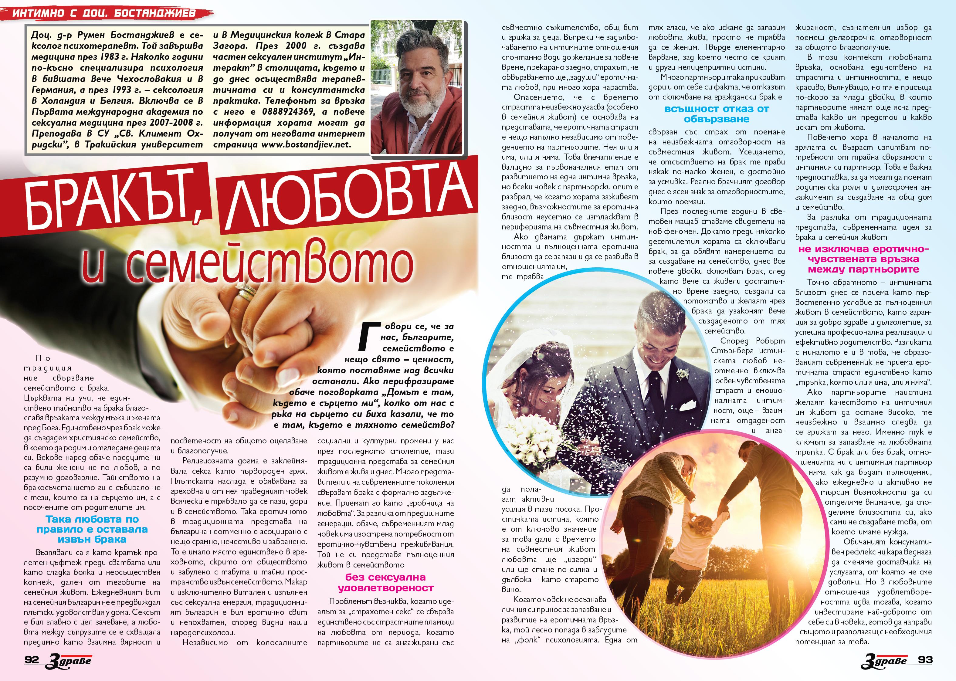 За любовта, брака и семейството